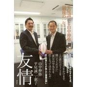 友情―平尾誠二と山中伸弥「最後の一年」 [単行本]