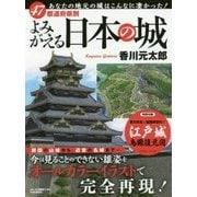 47都道府県別 よみがえる日本の城 [単行本]