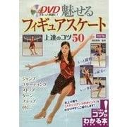 DVDでもっと華麗に!魅せるフィギュアスケート 上達のコツ50 改訂版 (コツがわかる本!) [単行本]