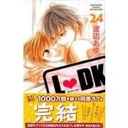 L・DK 24(講談社コミックスフレンド B) [コミック]