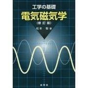 工学の基礎 電気磁気学 修訂版 [単行本]