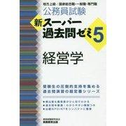 公務員試験 新スーパー過去問ゼミ〈5〉経営学 [単行本]