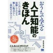おうちで学べる人工知能のきほん―楽しく読める人工知能の教科書 [単行本]