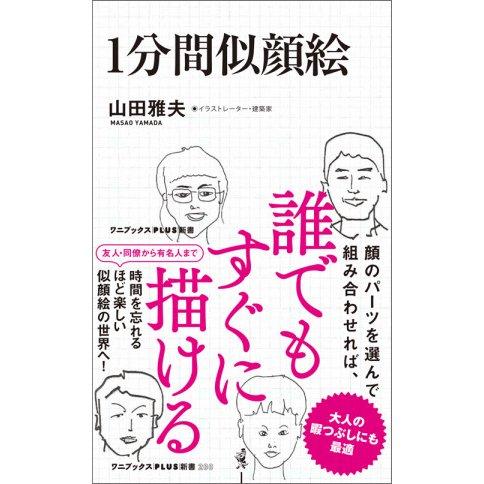 1分間 似顔絵 (ワニブックスPLUS新書) [新書]