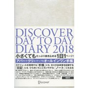DISCOVER DAY TO DAY DIARY 2018 B6 WHITE [ムック・その他]