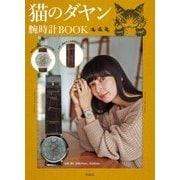 猫のダヤン 腕時計BOOK [ムック・その他]