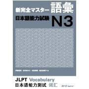 新完全マスター語彙 日本語能力試験N3 [単行本]