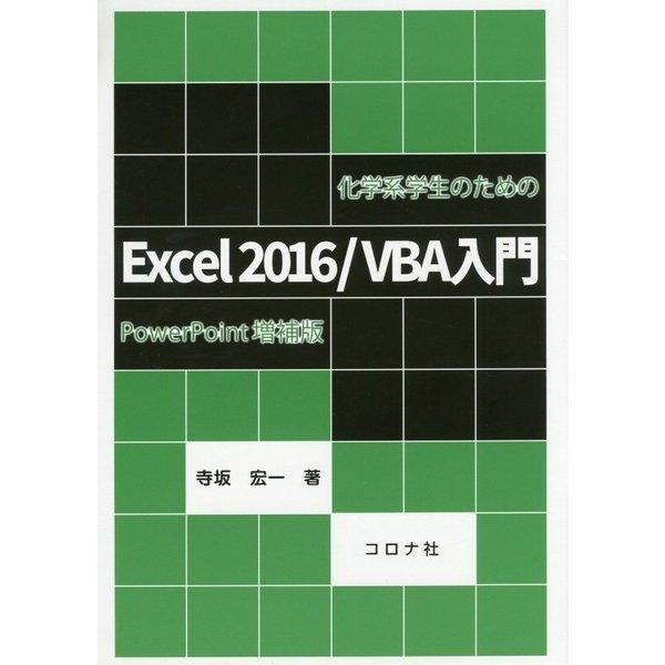 化学系学生のためのExcel2016/VBA入門―PowerPoint増補版 [単行本]