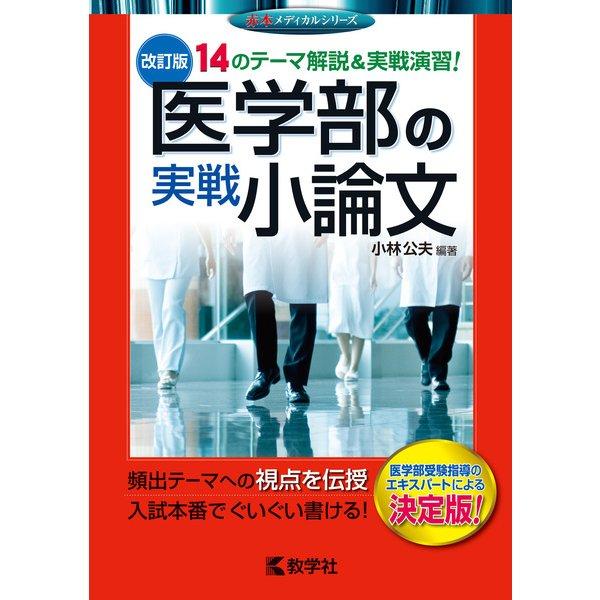 赤本804 医学部の実戦小論文 2018年版 [全集叢書]