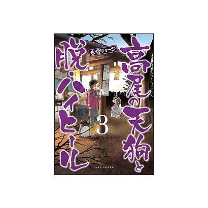 高尾の天狗と脱・ハイヒール 3(バンブー・コミックス) [コミック]