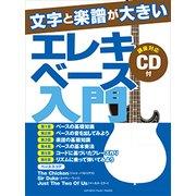 文字と楽譜が大きい エレキベース入門 CD付 [ムック・その他]