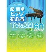 これなら弾ける 超・簡単ピアノ初心者 TV&CM ベスト60 [ムック・その他]