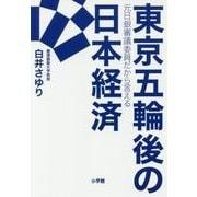 東京五輪後の日本経済―元日銀審議委員だから言える [単行本]