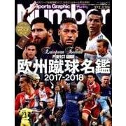 Number PLUS 欧州蹴球名鑑 2017-2018 (Sports Graphic Number PLUS(スポーツ・グラフィック ナンバープラス)) [ムック・その他]