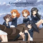 Grand symphony (『ガールズ&パンツァー最終章』第1話~第3話OP主題歌)