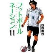 フットボールネーション<11>(ビッグ コミックス) [コミック]