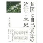 貧困と自己責任の近世日本史 [単行本]