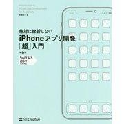 絶対に挫折しないiPhoneアプリ開発「超」入門―Swift4&iOS11完全対応 第6版 [単行本]