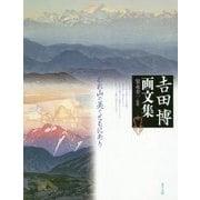 吉田博画文集―われ山の美とともにあり [単行本]