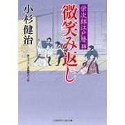 微笑み返し 栄次郎江戸暦18 (二見時代小説文庫) [文庫]