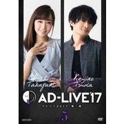 「AD-LIVE 2017」第5巻(高垣彩陽×津田健次郎)