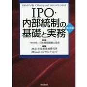 IPO・内部統制の基礎と実務 第3版 [単行本]