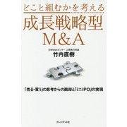 どこと組むかを考える「成長戦略型M&A」―「売る・買う」の思考からの脱却と「ミニIPO」の実現 [単行本]