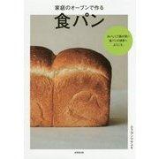家庭のオーブンで作る食パン [単行本]