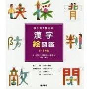 目と耳で覚える漢字絵図鑑 5・6年生―人・行い・気持ち・様子に関する漢字 [図鑑]