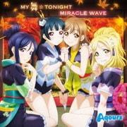 MY舞☆TONIGHT/MIRACLE WAVE (TVアニメ『ラブライブ!サンシャイン!!』2期挿入歌)