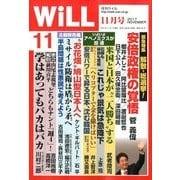 WiLL (マンスリーウィル) 2017年 11月号 [雑誌]