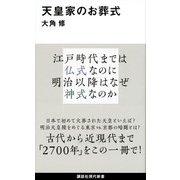 天皇家のお葬式(講談社現代新書) [新書]