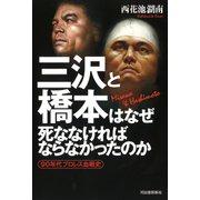 三沢と橋本はなぜ死ななければならなかったのか―90年代プロレス血戦史 [単行本]