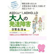 ASD(アスペルガー症候群)、ADHD、LD 大人の発達障害 日常生活編―18歳以上の心と問題行動をサポートする本 [単行本]