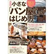 """最新版 小さな「パン屋さん」のはじめ方―""""毎日食べたい""""と思われるお店づくりのコツ [単行本]"""