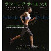 ランニング・サイエンス―「走る」を科学する [単行本]