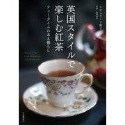 英国スタイルで楽しむ紅茶―ティータイムのある暮らし 新装改訂版 [単行本]