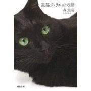 黒猫ジュリエットの話(河出文庫) [文庫]