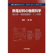 熱電材料の物質科学―熱力学・物性物理学・ナノ科学(物質・材料テキストシリーズ) [単行本]