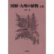 図解 九州の植物〈上巻〉 [図鑑]
