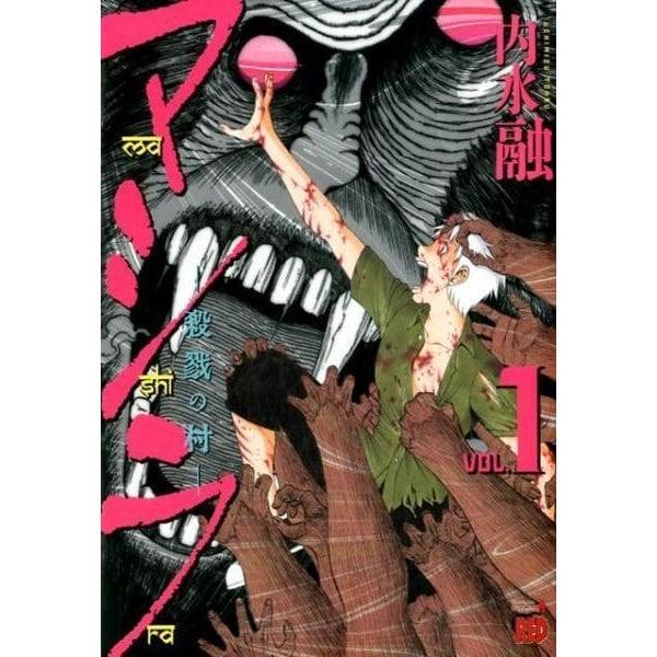 マシラ-殺戮の村 1(チャンピオンREDコミックス) [コミック]