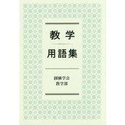 教学用語集 [事典辞典]