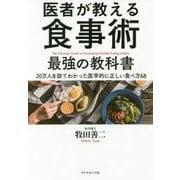 医者が教える食事術 最強の教科書―20万人を診てわかった医学的に正しい食べ方68 [単行本]