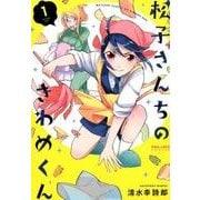 松子さんちのきわめくん 1(POLARIS COMICS) [コミック]