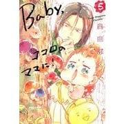 Baby、ココロのママに! 5(POLARIS COMICS) [コミック]