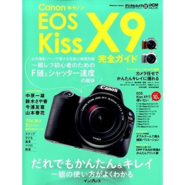 キヤノン EOS Kiss X9 完全ガイド  だれでもかんたん&キレイ 一眼の使い方がよくわかる [ムック・その他]