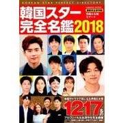 韓国スター完全名鑑2018 [ムック・その他]