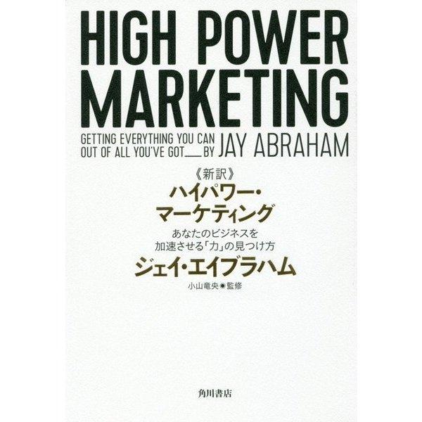 新訳 ハイパワー・マーケティング―あなたのビジネスを加速させる「力」の見つけ方 [単行本]