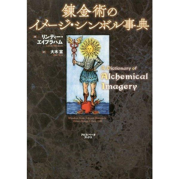 錬金術のイメージ・シンボル事典 [事典辞典]