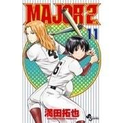 MAJOR 2nd(メジャーセカンド)<11>(少年サンデーコミックス) [コミック]